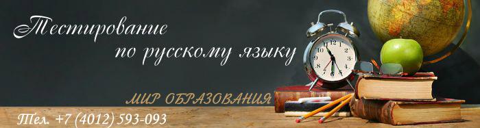 Тестирование по русскому языку в Калининграде